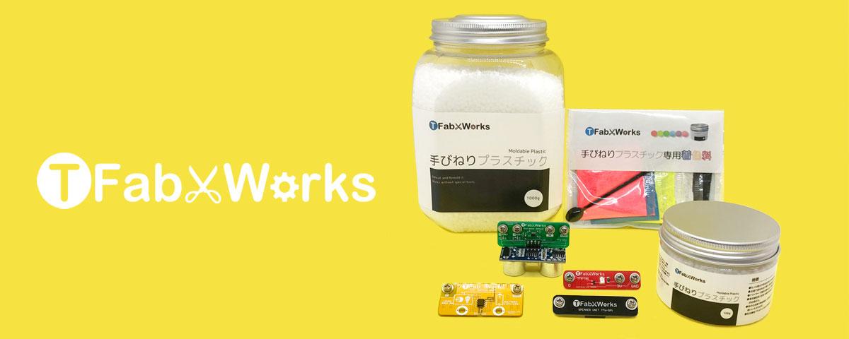TFabWorks全商品