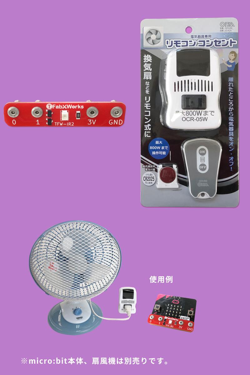 micro:bit用ワンタッチ赤外線コントローラーセット