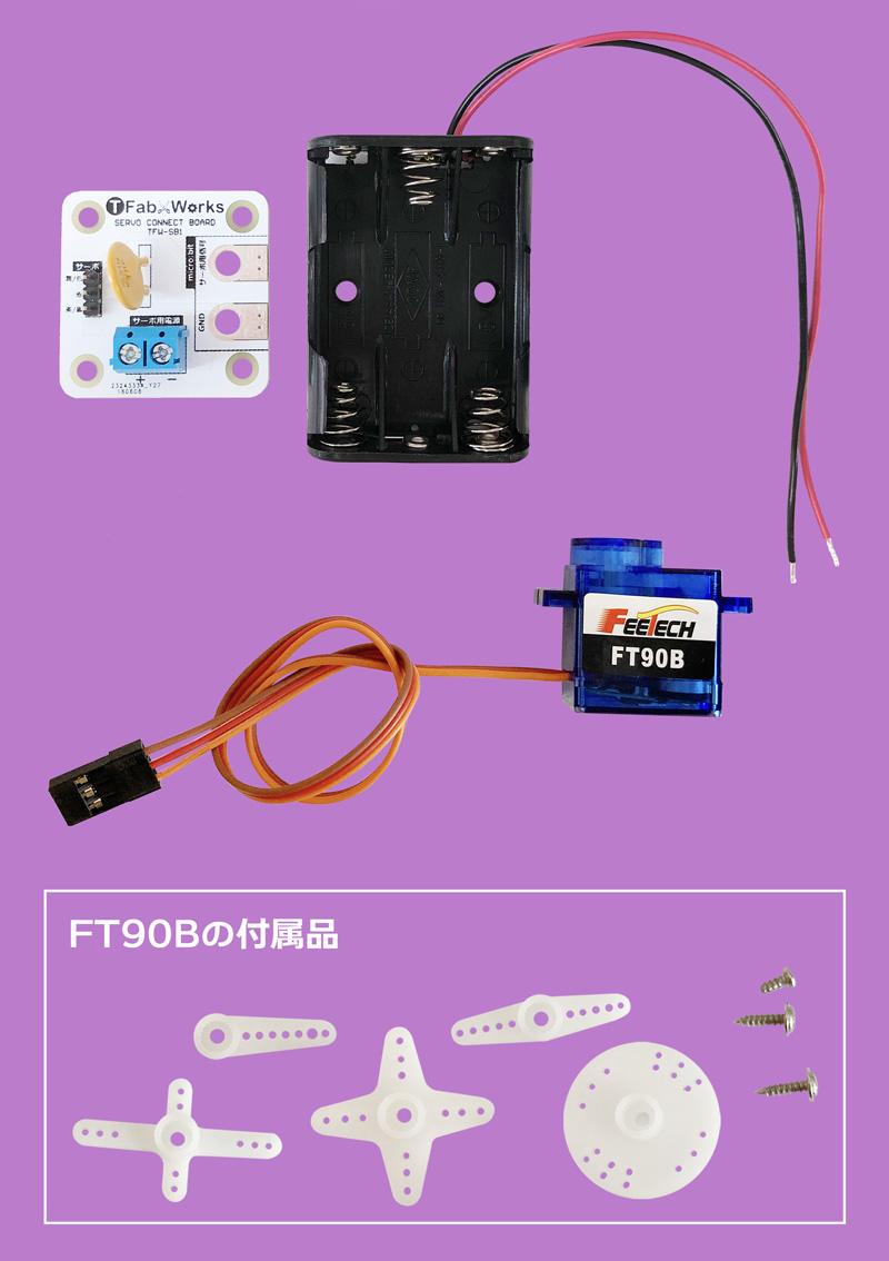 micro:bit用サーボコネクトボードセット