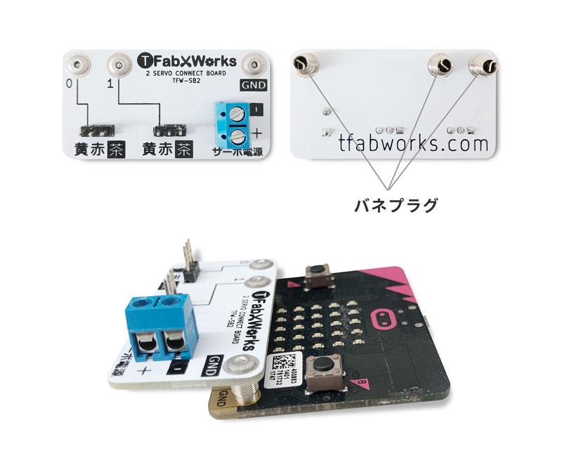 micro:bit用ワンタッチサーボコネクトボードセット