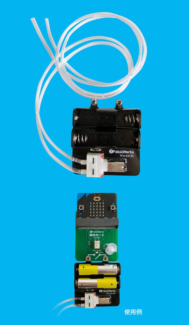 ワンタッチ接続ポンプ回路