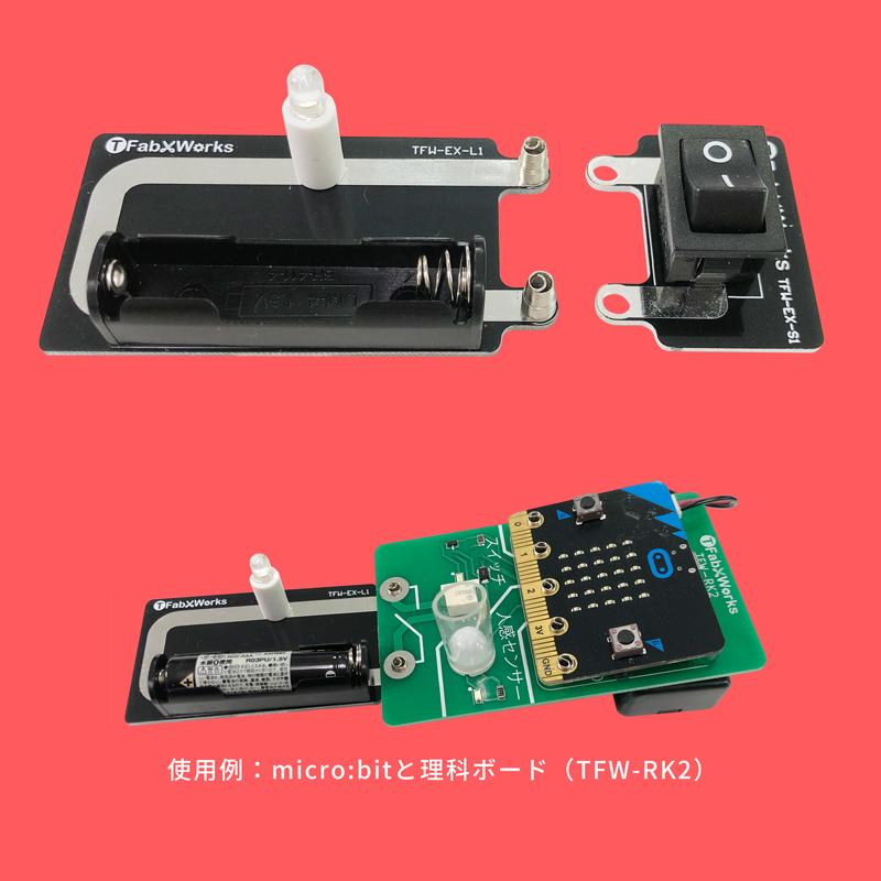 ワンタッチ接続LED点灯回路(手動スイッチ付き)