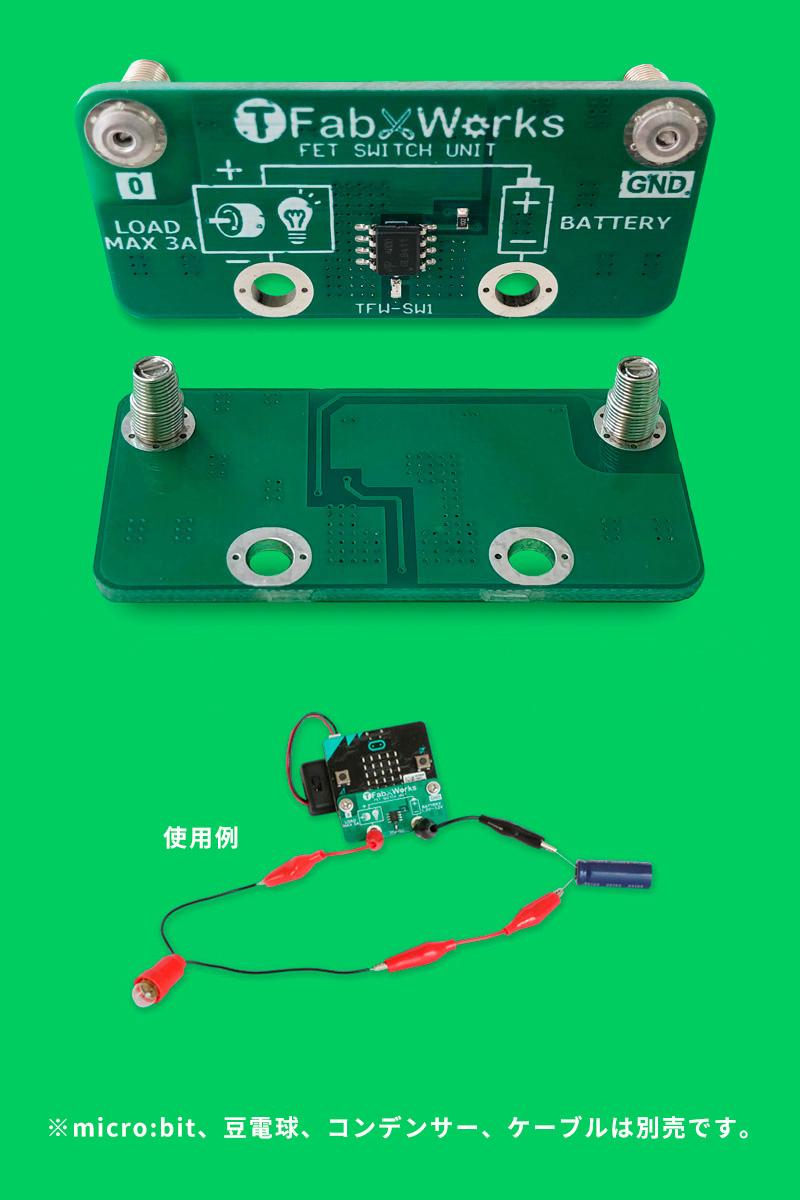 プログラム制御スイッチ(FET版)