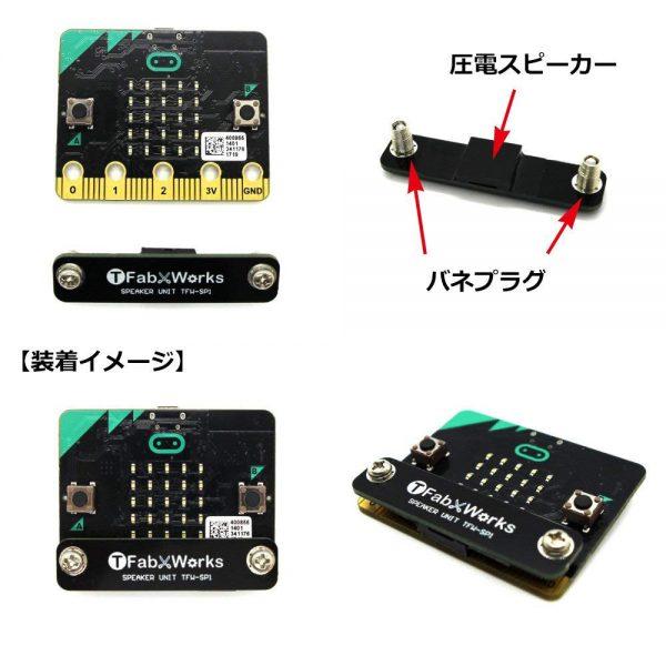 micro:bit用ワンタッチスピーカー