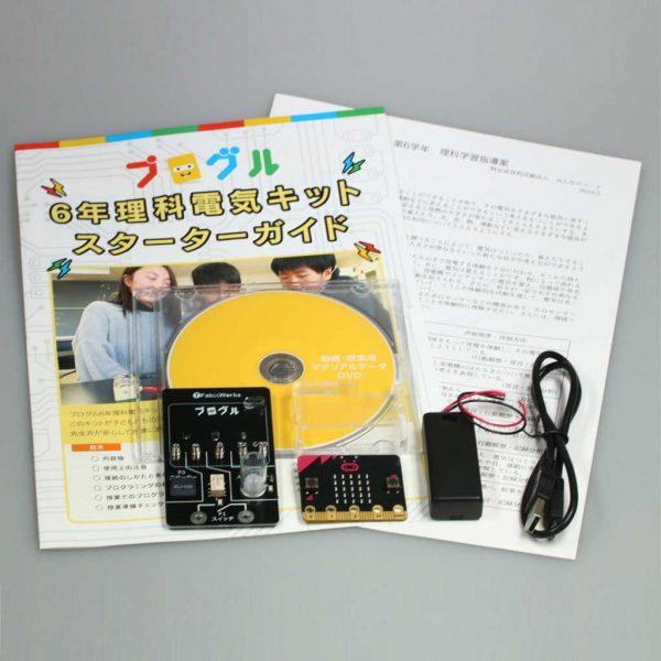 プログル6年理科電気キット
